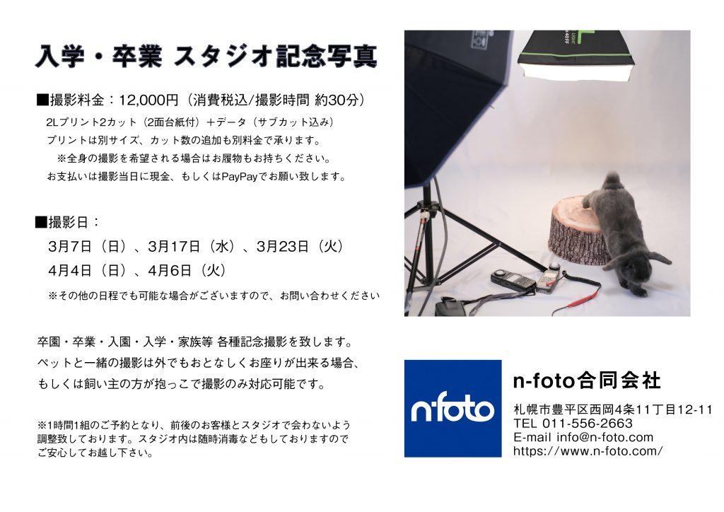 n-fotoスタジオ撮影